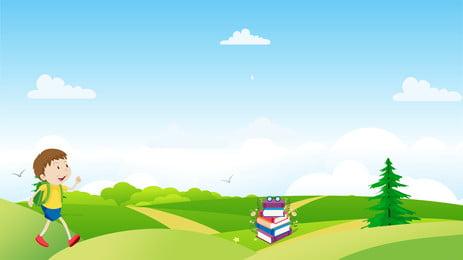 道路広告の背景に学校に行く学生, 広告の背景, きれいな, グラスランド 背景画像