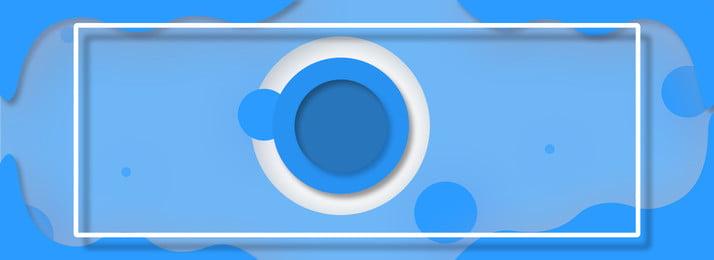 時尚大氣簡約藍色背景, 時尚, 剪紙風, 藍色 背景圖片