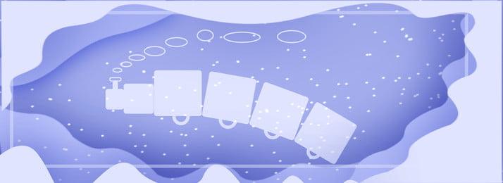 時尚大氣冬季海報背景 紫色 火車 冬季海報背景背景圖庫