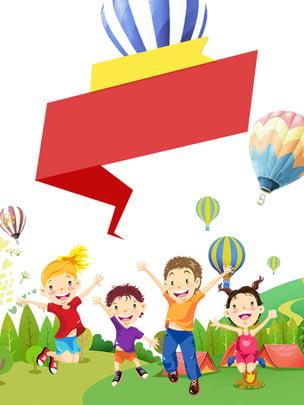 夏令營廣告氣球背景 , 夏令營, 海報, 氣球 背景圖片