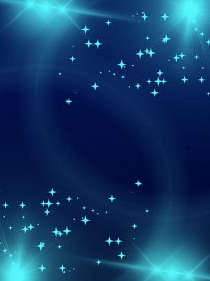 科技光效星星背景 , 科技, 光效, 星星 背景圖片