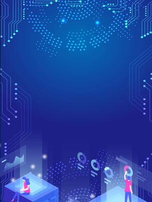 प्रौद्योगिकी ब्लॉकचैन कृत्रिम बुद्धि नीली पृष्ठभूमि सामग्री , विज्ञान और प्रौद्योगिकी, ब्लॉक श्रृंखला, कृत्रिम बुद्धि पृष्ठभूमि छवि