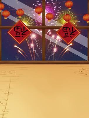 傳統新年習俗福字煙花新年背景設計 福字 福到 煙花背景圖庫