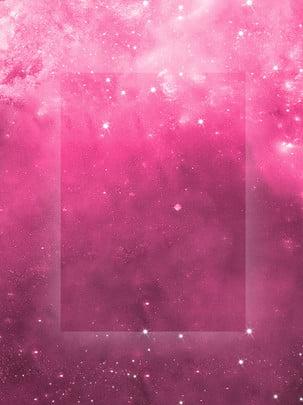अल्टीमेट फैंटेसी स्टार्री नेबुला ब्यूटीफुल पिंक बैकग्राउंड , सपना श्रृंखला, सरल शैली, सुंदर पृष्ठभूमि छवि