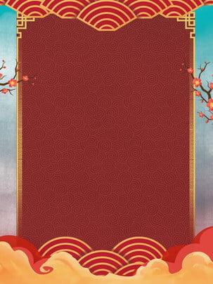 विंटेज चीनी शैली लाल उत्सव सीमा पृष्ठभूमि , चीनी शैली, लाल, आनंदित पृष्ठभूमि छवि