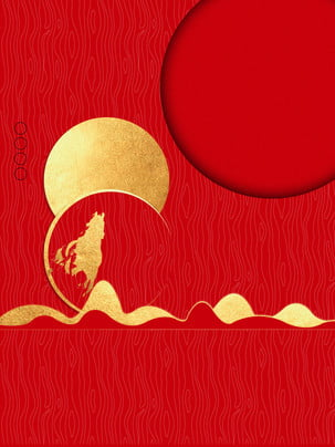 Warm Gold Pattern Ad Background Background,moon,red Background,fresh,circle,hand Painted,chinese, Style, Golden, Cloud, Background image