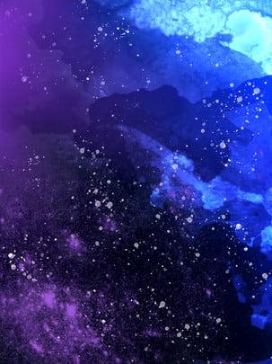 वाटर कलर ग्रेडिएंट कॉस्मिक आकाश पृष्ठभूमि चित्रण विज्ञापन , तारों की पृष्ठभूमि, लौकिक पृष्ठभूमि, नीली पृष्ठभूमि पृष्ठभूमि छवि