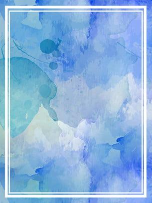 वॉटरकलर मल्टीकलर लैमिनेटेड बॉर्डर सिंपल ब्लू वॉटर कलर विज्ञापन पृष्ठभूमि , आबरंग, नीला, डुओ डुओ पृष्ठभूमि छवि