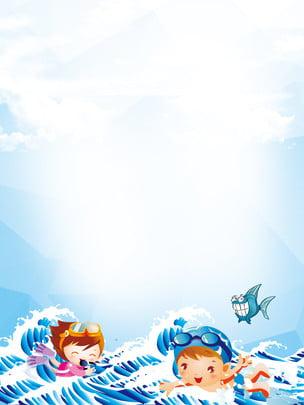 海浪玩耍孩童廣告背景 , 廣告背景, 清新, 海浪 背景圖片