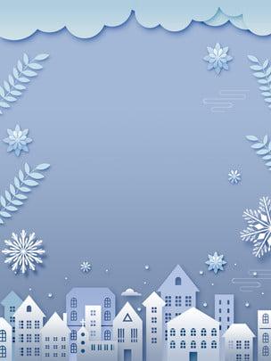 mùa đông thành phố tuyết chí vật liệu nền , Hai Mươi Bốn Thuật Ngữ Mặt Trời, Cảnh Tuyết Rơi, Tuyết Ảnh nền