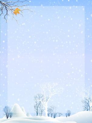 शीतकालीन बर्फीले परिदृश्य , सर्दी, बर्फीला दिन, सर्दियों की बर्फीली दिन पृष्ठभूमि छवि