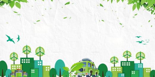 世界環境の日のパネルの背景は清新です, 都市, 広告の背景, 扁平化 背景画像