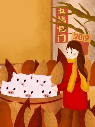 五福臨門2019春節蒸し饅頭の背景デザイン , 2019, 伝統的な習わし, 販促の背景 背景画像