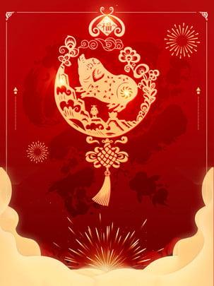 Xiangyun jinzhufu chinês nó papel cut fogos de artifício festivo porco ano fundo Fundo De Ano Imagem Do Plano De Fundo
