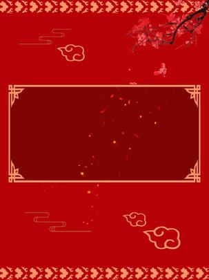 Xiangyun ano novo festivo fundo vermelho Ano Novo Festivo Imagem Do Plano De Fundo