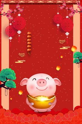 2019 ano do porco lanterna fundo de promoção novo Ano Do Porco Imagem Do Plano De Fundo