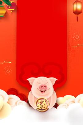 2019年豚元旦の背景 元旦 お祝い 中華風 背景画像