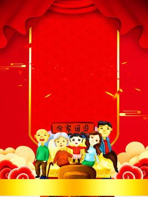 2019豚の年、春祭り、家族の再会の背景素材 , 赤, お祭りの背景, 家族の肖像 背景画像