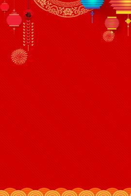 Năm 2019 của dậu red lantern nền lễ hội Pháo Hoa Lễ Hình Nền