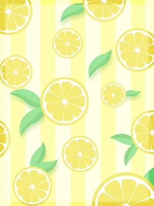 黃色卡通檸檬水果宣傳海報psd , 黃色系, 手繪檸檬, 水果宣傳海報 背景圖片