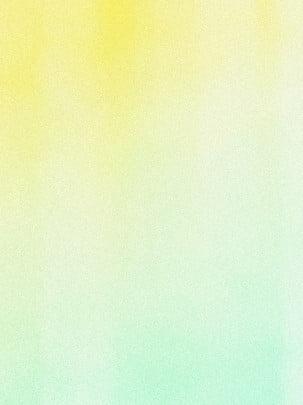 黃綠色漸變時尚磨砂大氣簡約背景 , 黃綠色, 創意, 時尚 背景圖片