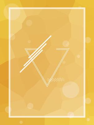 노란색 불규칙한 다각형 기하학적 배경 , 옐로우, 기하학, 불규칙한 배경 이미지