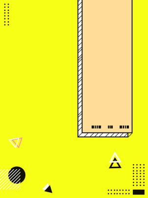 노란색 멤피스 불규칙한 장방형 배경 , 멤피스, 불규칙한 기하학, 옐로우 배경 이미지
