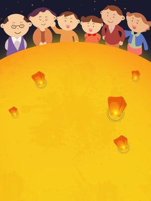 黄色の国民日中秋節家族の再会の背景素材 , イエロー, 手描き, 家族の再会 背景画像