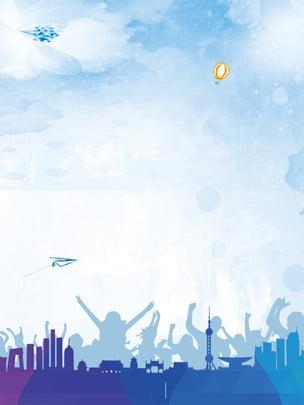 tuổi trẻ quảng cáo nền đám đông reo mừng , Đám Mây, Đám đông, Quảng Cáo Nền Ảnh nền
