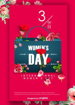 赤い花の花のマイクロ立体電商の祝日の背景 , 婦人の日, 簡素な約束, 赤 背景画像