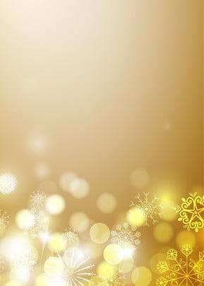 金色の漸変光らせの背景 , 光, 丸い, だんだん変わっていく 背景画像