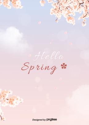 キュートな春の爽やかな桜の背景 , 雲の輪, 絞り, 光の写真 背景画像