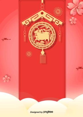 和風と豚の年の背景 , 華美, 風と風, 大気 背景画像