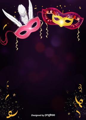 đơn giản là  lông màu đen tím mặt nạ tiệc carnival dải lụa màu nền , Màn Trập, Ánh Sáng, Carnaval Nền Ảnh nền