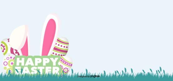 phong cách bãi cỏ xanh bằng tay tai thỏ easter eggs nền , Trẻ Em, Dễ Thương, Lễ Phục Sinh Ảnh nền