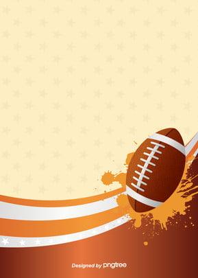 ブラウンのサッカー背景 , 昔を懐かしむ, 曲線, 茶色 背景画像