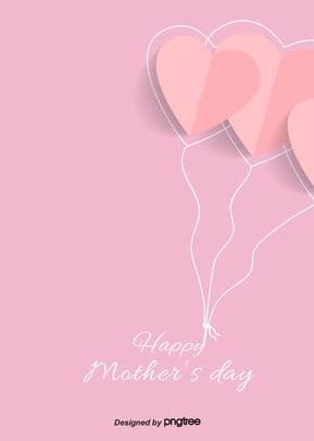 Rosa luftballons im Wind der muttertag   liebe , Die Familie, Origami - Wind, Muttertag Hintergrundbild