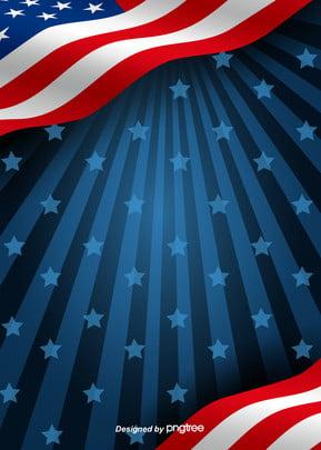 màu nền của ngôi sao tỏa sáng giương cao cờ mỹ , Ánh Sáng, Sáng Tạo., Lá Cờ Nền Ảnh nền