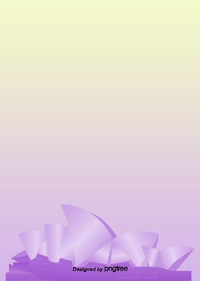 violet màu vàng tươi trẻ và chuyển đổi nền văn nghệ sydney opera house , Hoạt Hình, 唯美, Cột Mốc Ảnh nền