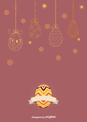 गुलाबी और बैंगनी रंग के सरल छुट्टियों ईस्टर अंडे पृष्ठभूमि , सर्कल, अंडे, दिल पृष्ठभूमि छवि