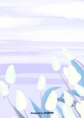 紫色浪漫卡通水彩鬱金香插畫背景 , 卡通, 唯美, 手繪 背景圖片
