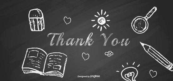 शिक्षकों चाक पैटर्न पर एक ब्लैकबोर्ड पृष्ठभूमि , पुस्तक, सूर्य, धन्यवाद पृष्ठभूमि छवि