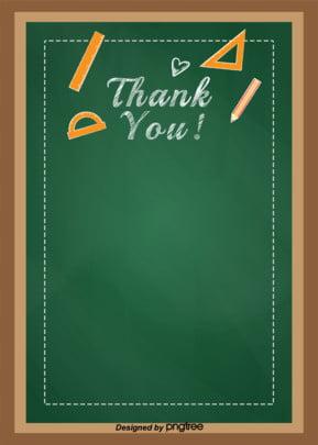 簡単なカラー教師の日に感謝の黒板の背景 , 物差し, 感謝する, 教室 背景画像