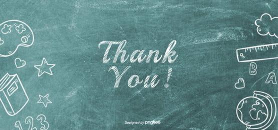 सरल शिक्षक दिवस चाक लिखे धन्यवाद चॉकबोर्ड पृष्ठभूमि , ग्लोब, शासक, धन्यवाद पृष्ठभूमि छवि