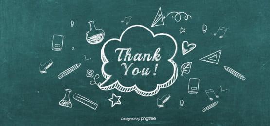 सरल शिक्षक दिवस चाक पैटर्न धन्यवाद चॉकबोर्ड पृष्ठभूमि , शासक, धन्यवाद, धन्यवाद पृष्ठभूमि छवि