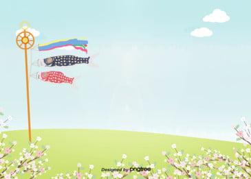 子供の日のコイの旗の色の空の雲の花の茂みの芝生の清新でかわいい背景, 雲の輪, 子供の日, かわいい 背景画像