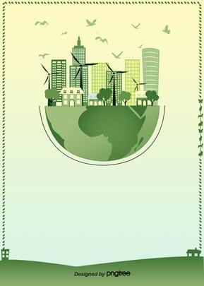 हरी धरती सरल हाथ से तैयार की पारिस्थितिकी रचनात्मक पृष्ठभूमि , पृथ्वी की रक्षा, पृथ्वी, पृथ्वी दिवस पृष्ठभूमि छवि