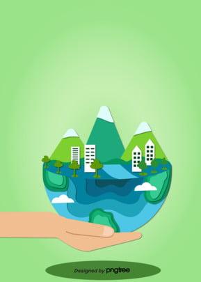 pintados à mão da criatividade de cuidar da terra Proteção Cuidar Da Imagem Do Plano De Fundo