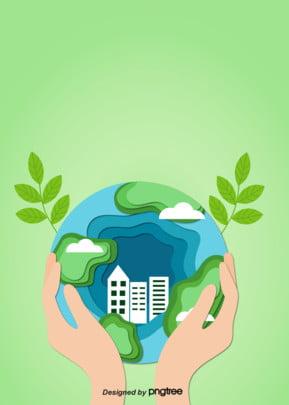 सरल हाथ से पेंट हरे रंग के कागज कट शैली पृथ्वी दिवस , संरक्षण, पृथ्वी की रक्षा, पृथ्वी की देखभाल पृष्ठभूमि छवि