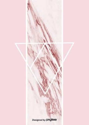 ピンクのアイデア大理石少女背景 , 三角形, 幾何学, 大理石 背景画像